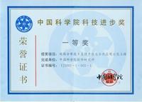 2001年度中国科学院科技进步一等奖