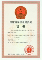 2002年度国家科技进步二等奖