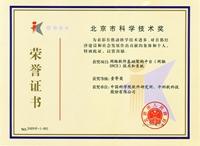 2009年度北京市科学技术一等奖