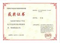2011年度中国电子学会电子信息科学技术一等奖