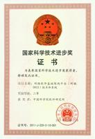 2011年度国家科技进步一等奖