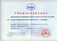 2013年度中国航海学会科技进步特等奖