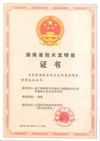 2013年度湖南省技术发明一等奖