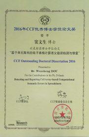 2016年CCF优秀博士论文奖