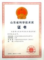2016年度山东省科技进步一等奖